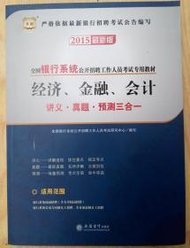 华图·2015全国银行系统公开招聘工作人员考试专用教材:经济、金融、会计讲义·真题·预测三合一(新版)