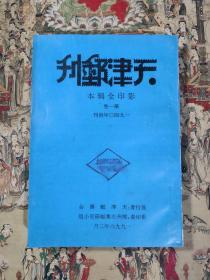天津邮刊影印全辑本(第一,二卷)