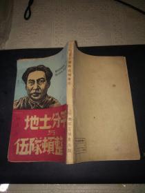 红色文献:平分土地与整顿队伍 华中二地委宣传部编 1948年