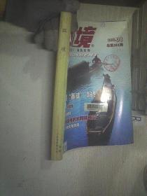 环境  2011   8-12