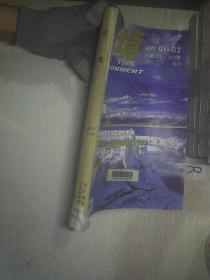 环境  2011  1-6