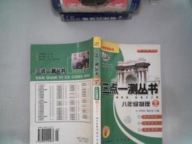 三点一测丛书:8年级物理(上)