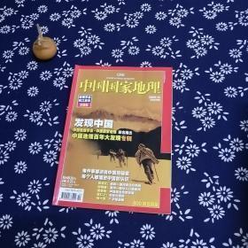 中国国家地理  2009,10
