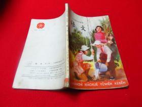 六年制小学课本:语文第六册