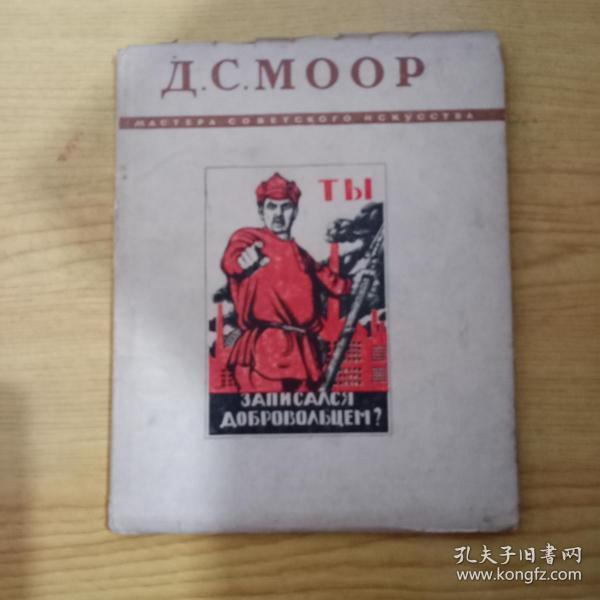 1949年出版,俄文原版 黑白漫画集莫尔画册