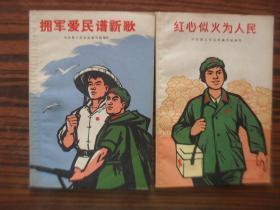 拥军爱民谱新歌等(一组两册)