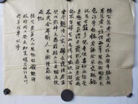 古书夹带:约清代 绢本书法册页一个 作者不识 尺寸36x28