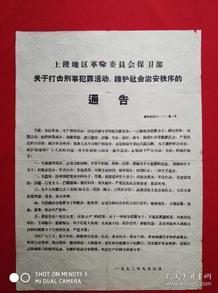 文革通告 上饶地区革命委员会保卫部关于打击刑事犯罪活动,维护社会治安秩序的通告
