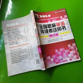 2014全国专业技术人员职称外语等级开始用书:全国职称英语等级考试用书(卫生类)