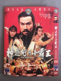 邵氏电影 香港电影 dvd 神通术与小霸王