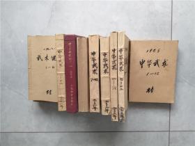 中华武术 六年合订本(1998年至2003年)