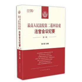 正版现货 2019年10月新版 最高人民法院第二巡回法庭法官会议纪要(第一辑)贺小荣主编 人民法院出版社