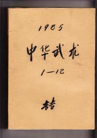 中华武术  1985年合订本(全年12期合订本)