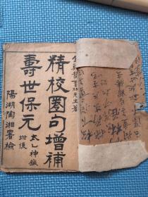 精校圈句增补寿世保元 【共3册 合售】