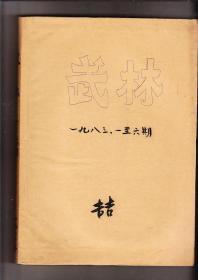 武林 合订本(1983年第1期至第6期完整)