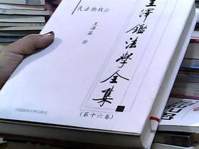 王泽鉴法学全集(第16卷)