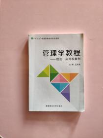 管理学教程 理论、应用和案例