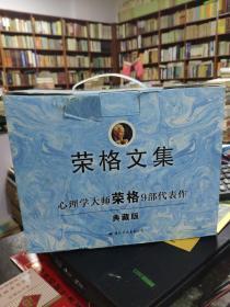 荣格文集(盒装)九册一套全,典藏版,软精装本,内页干净无笔记(在书店)外盒有破损,图书如新