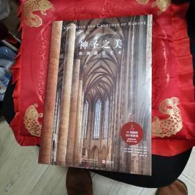 神圣之美:欧洲教堂艺术