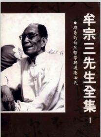 牟宗三先生全集33本  平装影印版  牟宗三周易哲学演讲录