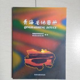 青海省地图册[软精装本]2003年青海初版