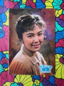 电影之窗,1980-9