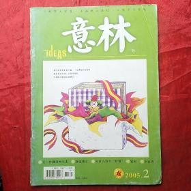 意林改刊创刊号2005.2