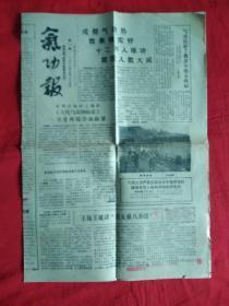 报纸:气功报(第三期)4版