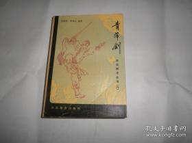 河北武术丛书 青萍剑 送李德俊6VCD 霍瑞亭3VCD