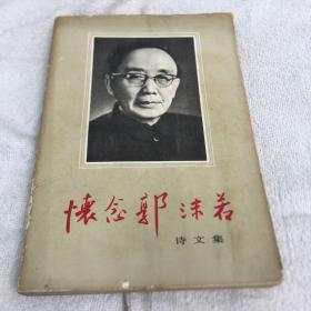 怀念郭沫若诗文集 (内带多图原装正版初版)