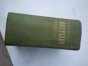 精装《 中国文学家大辞典 》1747页