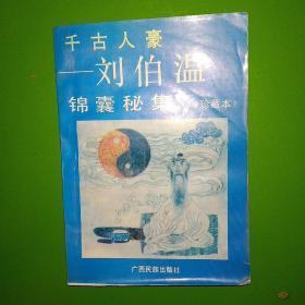 刘伯温锦囊秘集