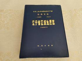 中华人民共和国地质矿产部地质专报-区域地质 第14号 辽宁省区域地质志 盒装  附6张彩图