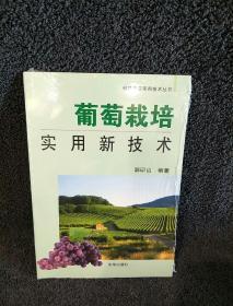 葡萄栽培实用新技术
