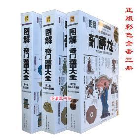 正版图解奇门遁甲大全一二三部 吉凶占断阴遁540局 完整版全三册彩色版