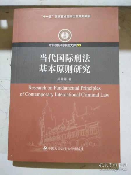 当代国际刑法基本原则研究