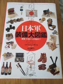 日本军装备大图鉴