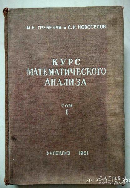 数学分析教程 (一),俄文?