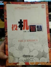投机智慧 程峰 广东经济出版社9787806326435