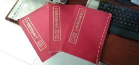 六祖坛经摸象记【3-10卷】【3本合售】【见描述】