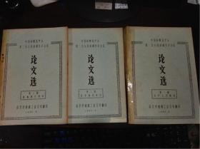 中国硅酸盐学会 第二次全国玻璃学术会议论文选 (第一辑:生产工艺部分 第二辑:技术测试部分 第三辑:基础理论部分) 南京市玻璃工业公司翻印 1985年