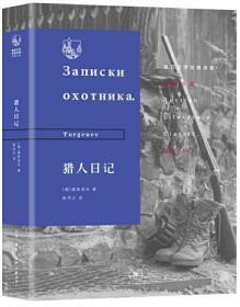 俄苏文学经典译著·猎人日记