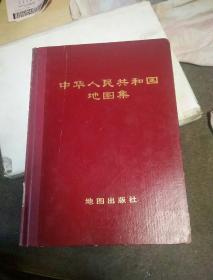 中华人民共和国地图集 1972年 馆藏