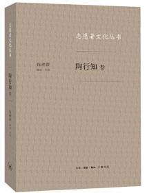 志愿者文化丛书---陶行知卷 三联