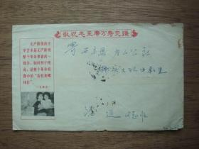 毛主席语录信封---落地戳为:72年广东开平