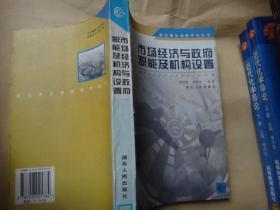 市场经济与政府职能及机构设置 作者傅明贤签名赠送本