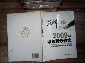 名师精品2009中考满分作文