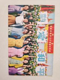 50年代明信片 :美4《我们热爱和平》