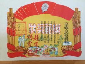 模范奖状  (尺寸: 39× 27 cm).