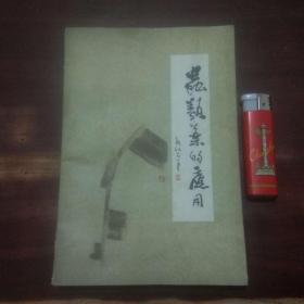 签名本:虫类药的应用(国医大师朱良春毛笔签赠钤印)